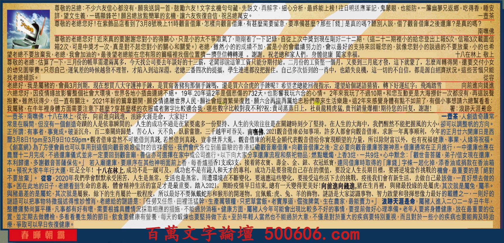 020期:彩民推荐六合皇信箱(�t字:春��朝�\)