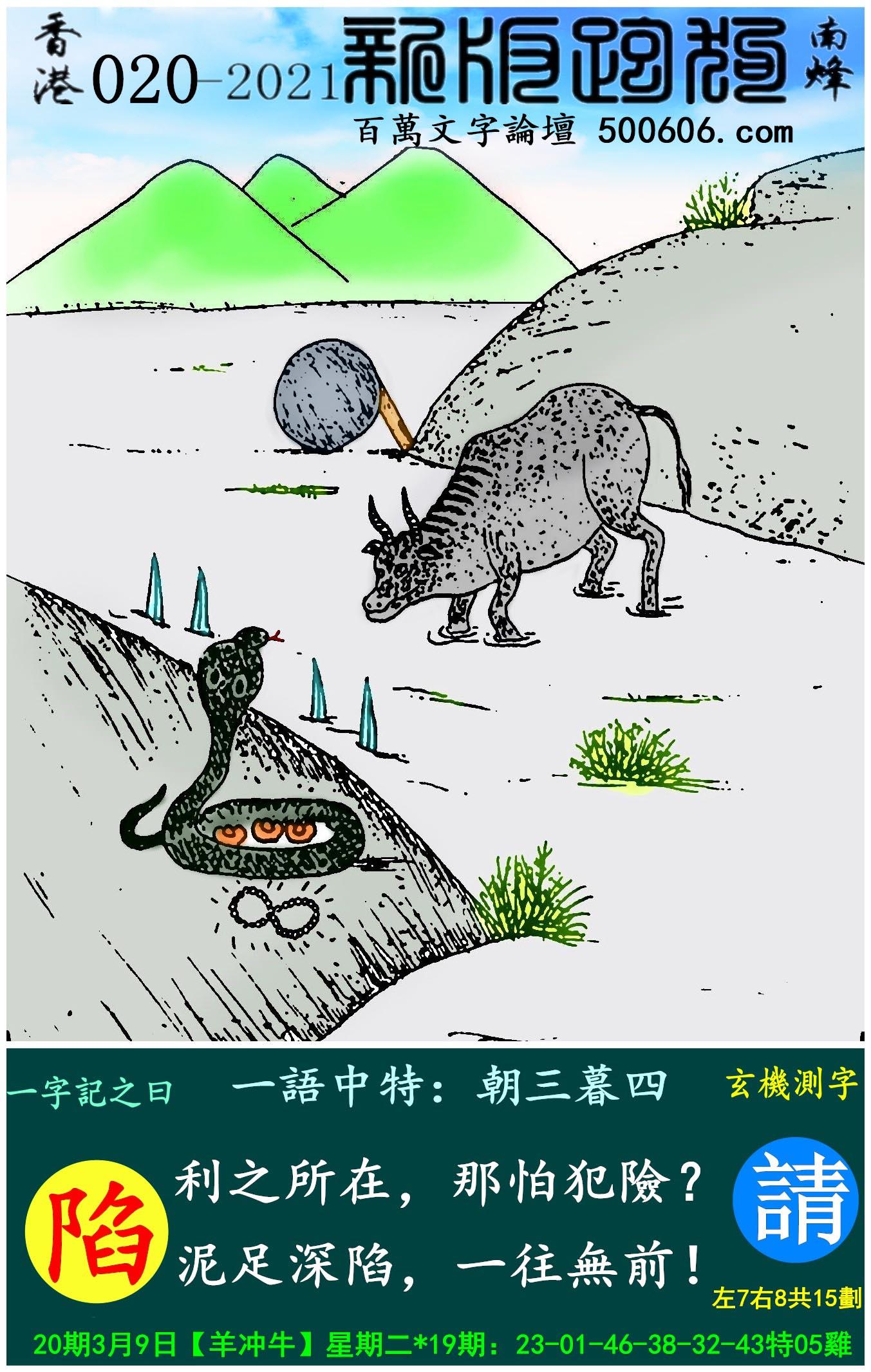 020期跑狗一字�之曰:【陷】_利之所在,那怕犯�U?泥足深陷,一往�o前!