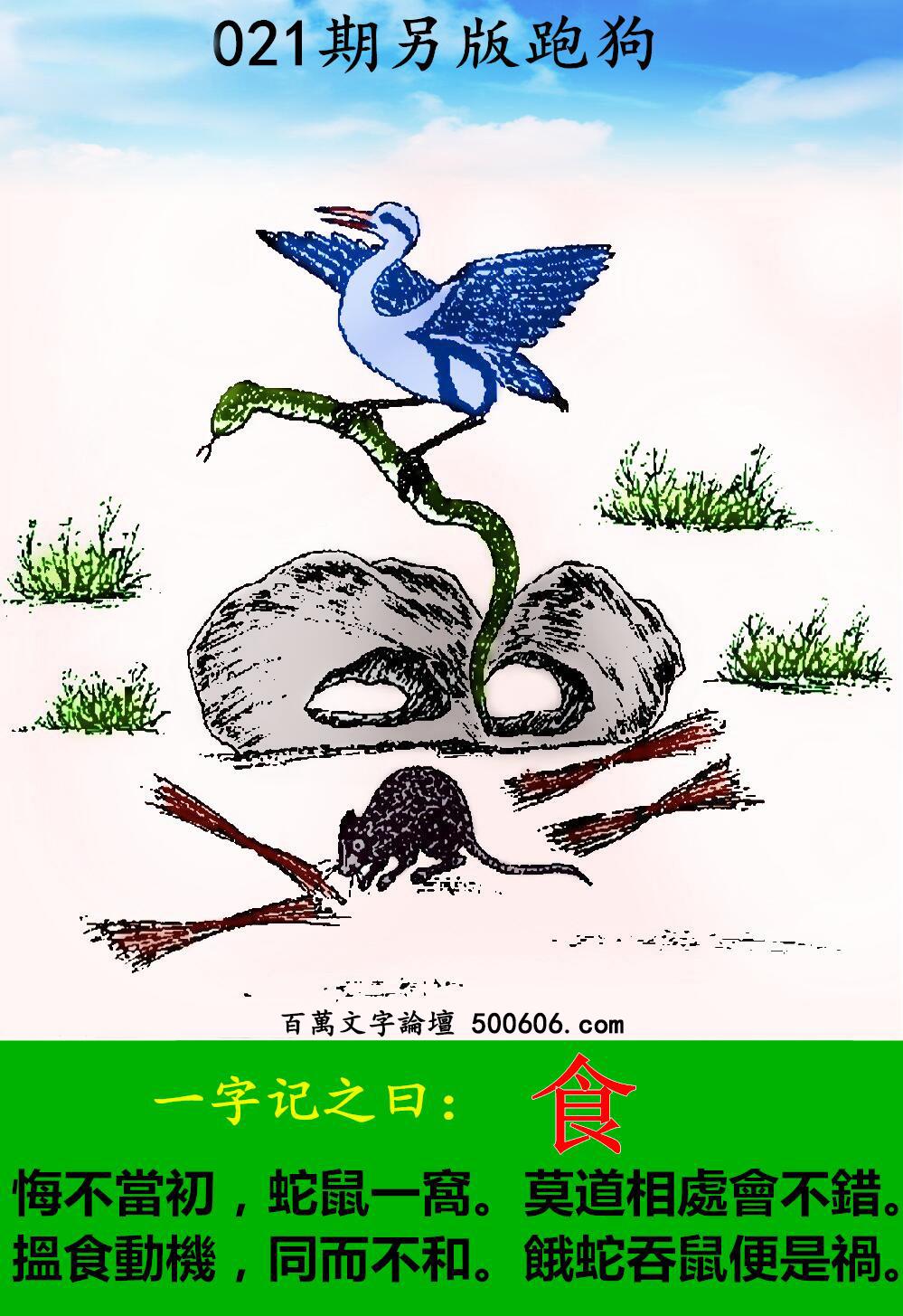 021期另版跑狗玄�C:【食】悔不��初,蛇鼠一�C。莫道相���不�e。��食��C,同而不和。�I蛇吞鼠便是�。