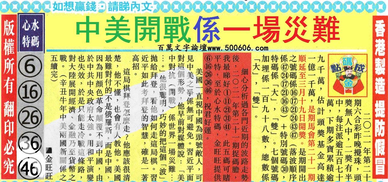 021期:金旺旺信箱彩民推荐→→《雪中送炭・令人感�印�
