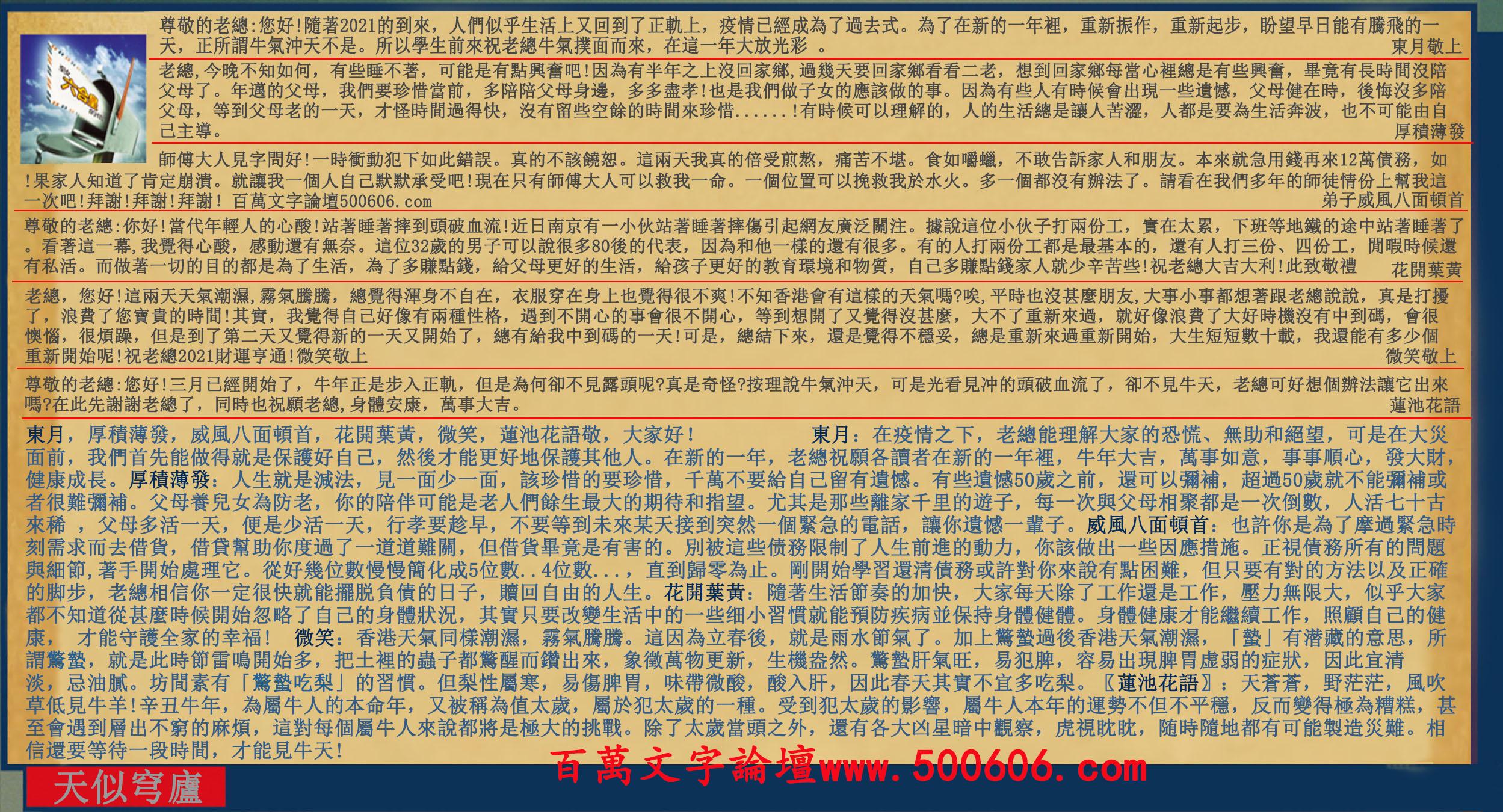 021期:彩民推荐六合皇信箱(�t字:天似穹�]) 021期开奖结果:23-03-25-08-14-09-T35兔/红/火