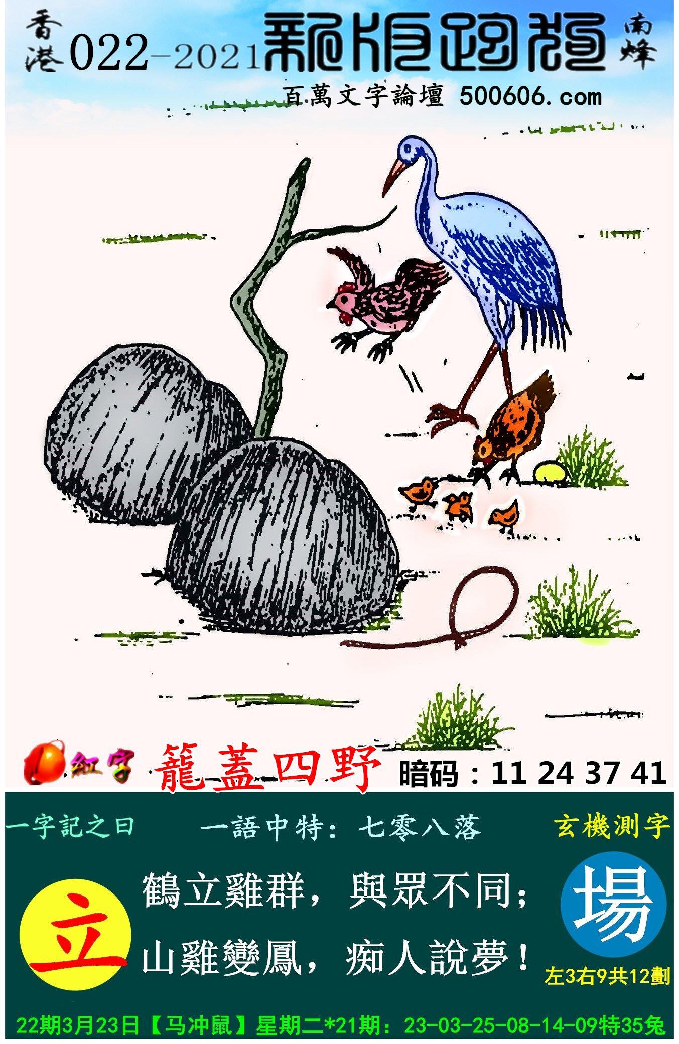 022期跑狗一字�之曰:【立】 �Q立�u群,�c�不同;山�u��P,痴人�f�簦�