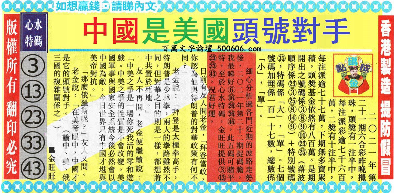 022期:金旺旺信箱彩民推荐→→《�\�獠患���和2┺摹�