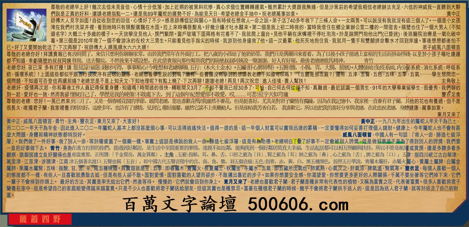 022期:彩民推荐六合皇信箱(�t字:�\�w四野)_022期开奖结果:16-11-14-38-41-19-T16猴/绿/火