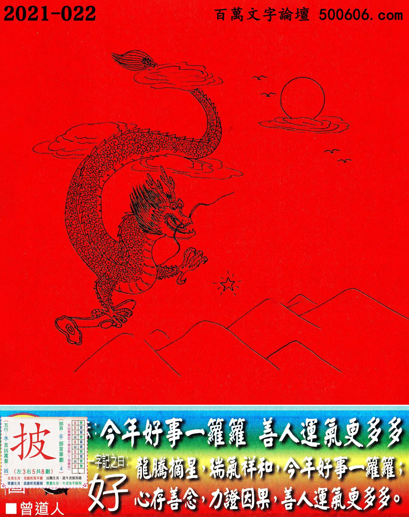 022期老版跑狗一字�之曰:【好】_��:今年好事一�j�j,善人�\�飧�多多。