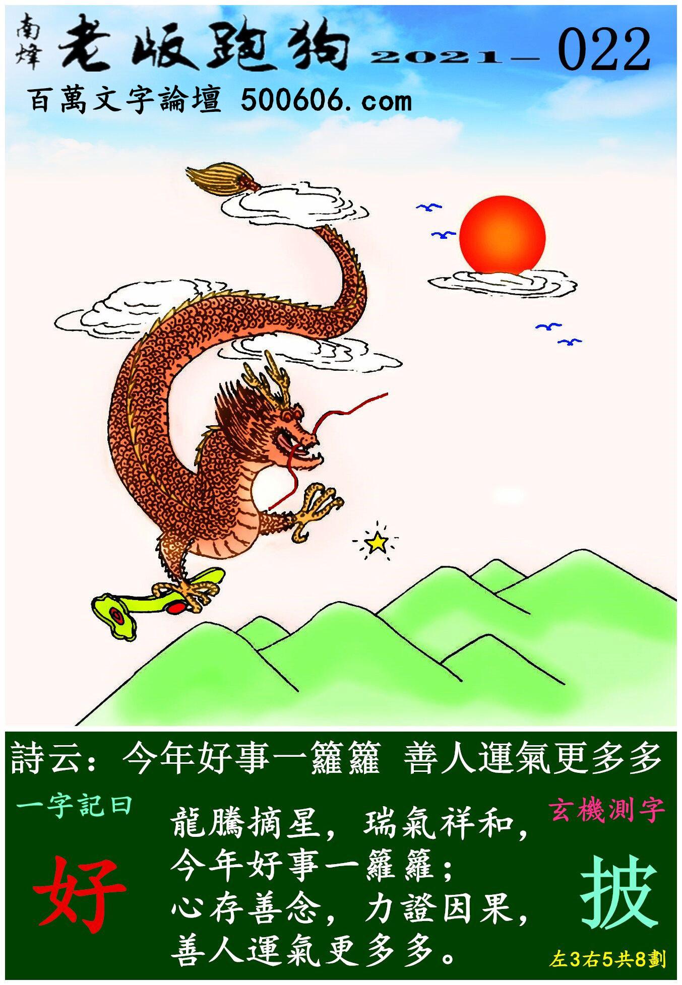 022期老版跑狗一字�之曰:【好】 ��:今年好事一�j�j,善人�\�飧�多多。