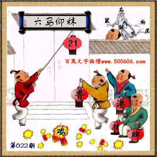2021年022期正版彩图挂:21 爆:鸡 挂牌成语:六马仰秣 挂牌出肖:鼠猪鸡龙狗虎