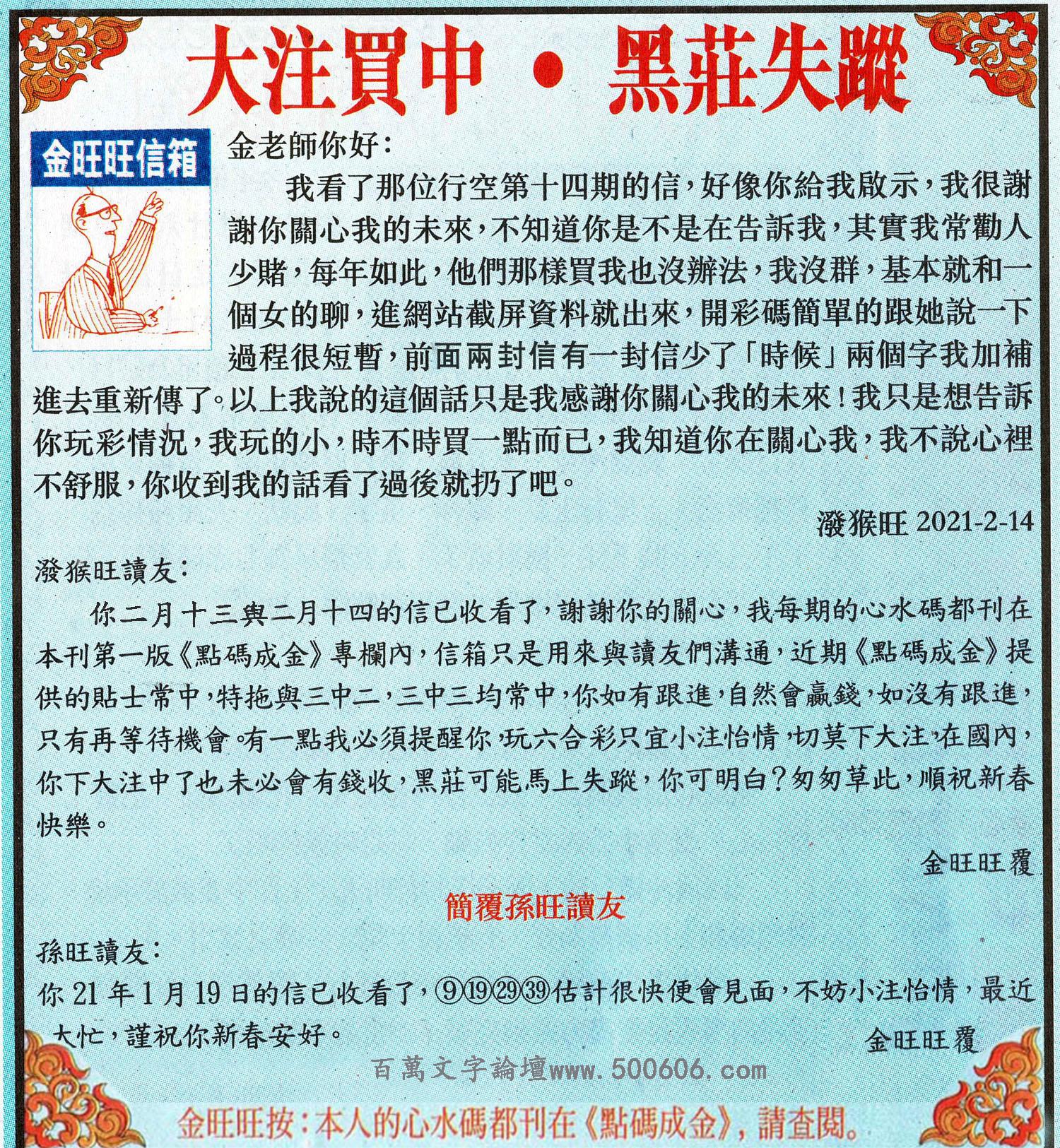 023期:金旺旺信箱彩民推荐→→《大注�I中・黑�f失�》