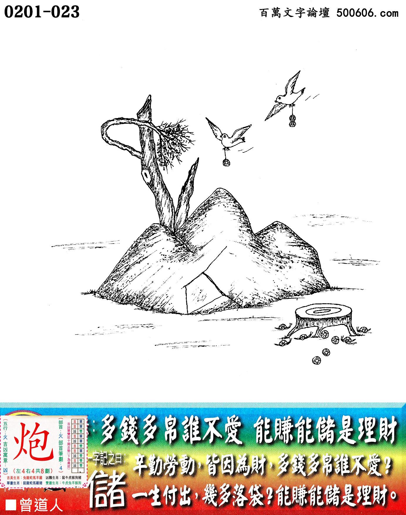 023期老版跑狗一字�之曰:【�Α�_��:多�X多帛�l不�郏�能�能�κ抢碡�。