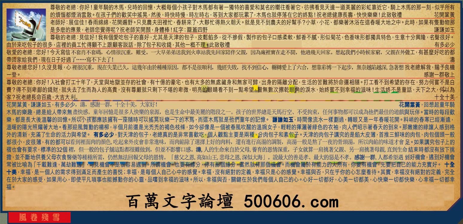 023期:彩民推荐六合皇信箱(�t字:�L卷��雪)_023期开奖结果:24-26-06-43-30-12-T20马/蓝/木