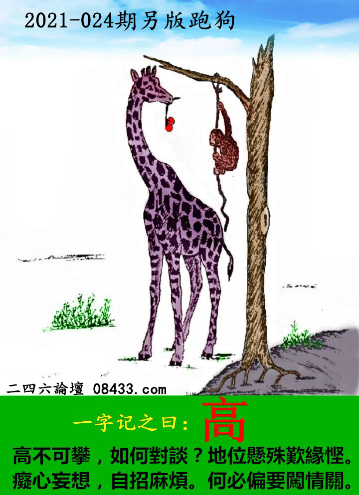 024期另版跑狗玄�C:【高】高不可攀,如何�φ�?地位�沂�U�悭。�V心妄想,自招麻��。何必偏要�J情�P。