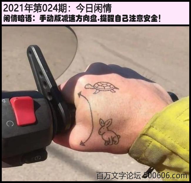 024期今日闲情:手动版减速方向盘,提醒自己注意安全!