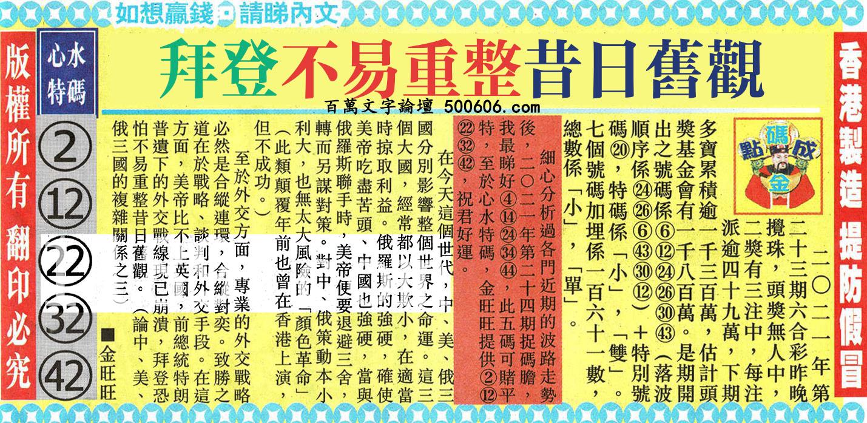 024期:金旺旺信箱彩民推荐→→《�N士提供在《�c�a成金》》