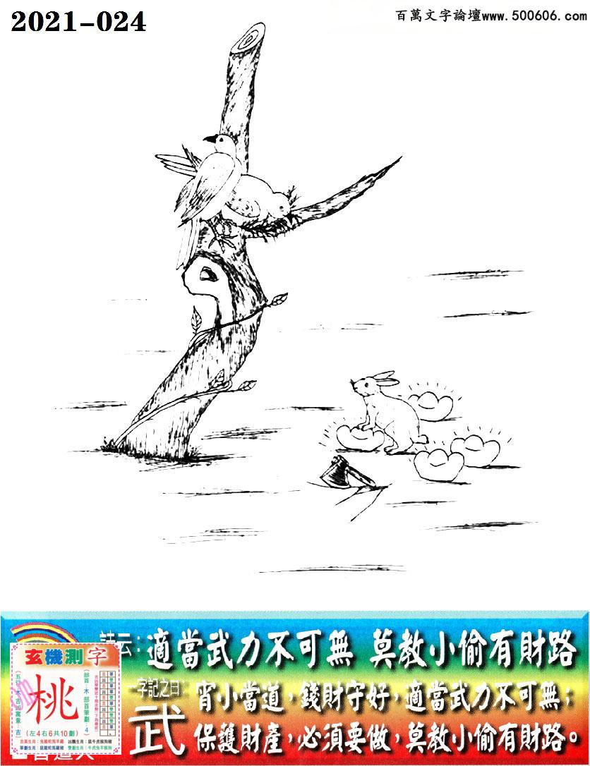 024期老版跑狗一字�之曰:【武】_��:�m���o力不可�o,莫教小偷有�路。