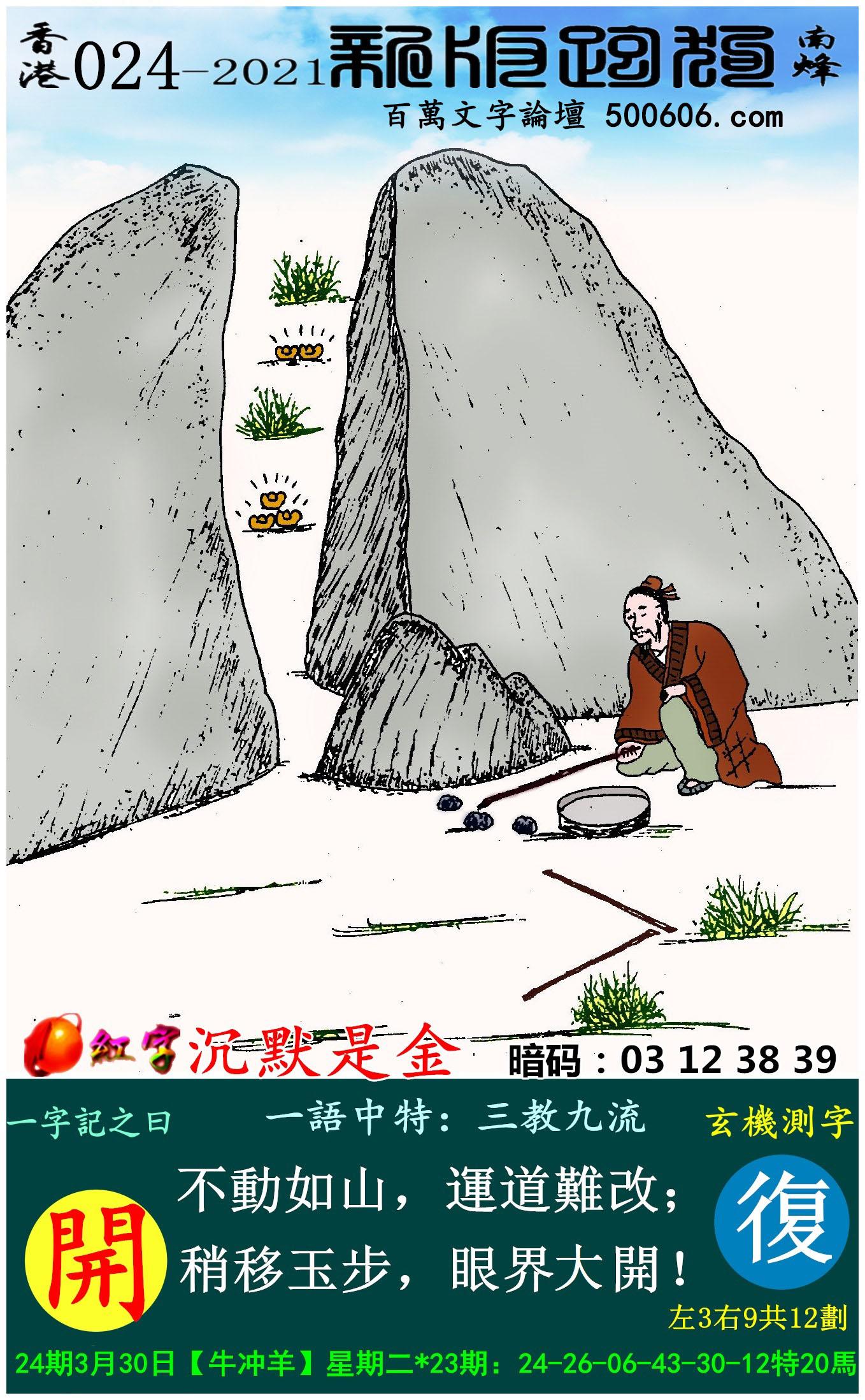 024期跑狗一字�之曰:【�_】_不�尤缟剑��\道�y改;稍移玉步,眼界大�_!