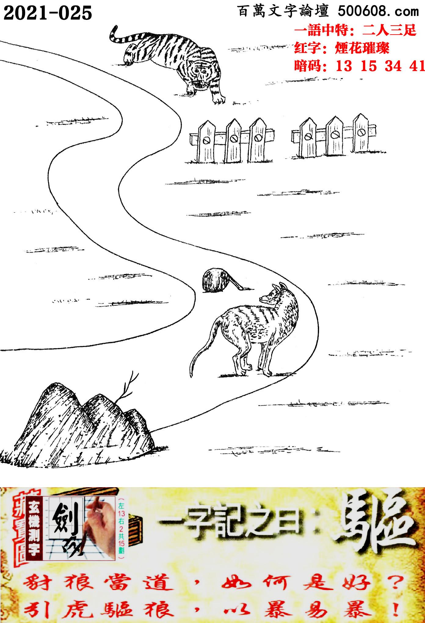 025期跑狗一字�之曰:【�】_豺狼��道,如何是好?引虎�狼,以暴易暴!