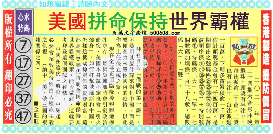 025期:金旺旺信箱彩民推荐→→《�@�追莨治铿F已被坑》