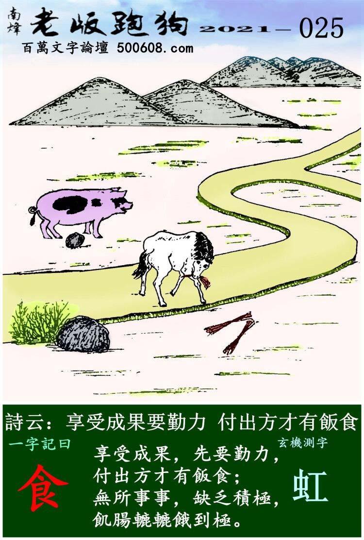025期老版跑狗一字�之曰:【食】 ��:享受成果要勤力,付出方才有�食。