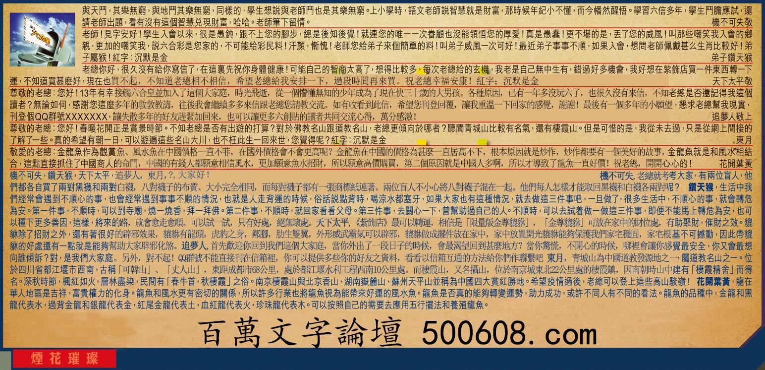 025期:彩民推荐六合皇信箱(�t字:��花璀璨)_025期开奖结果:42-34-49-01-02-33-T39猪/绿/水