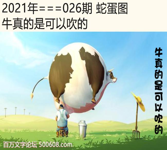 026期蛇蛋图:牛真的是可以吹的