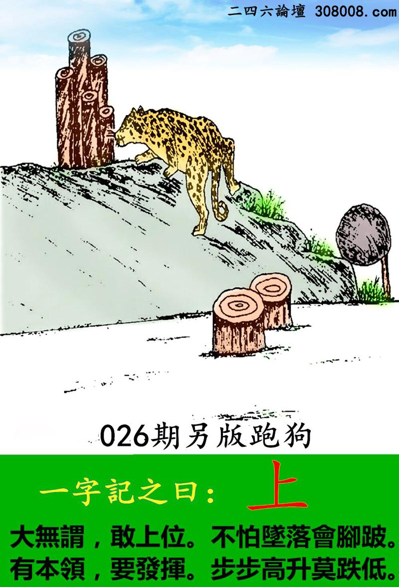 026期另版跑狗玄�C:【上】大�o�^,敢上位。不怕��落���_跛。有本�I,要�l�]。步步高升莫跌低。