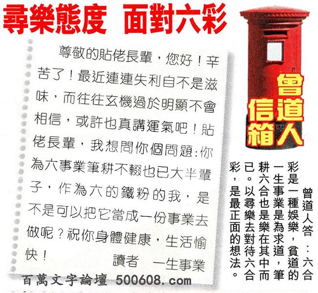 026期:彩民推荐〖�N信�x者���〗〖曾道人信箱〗
