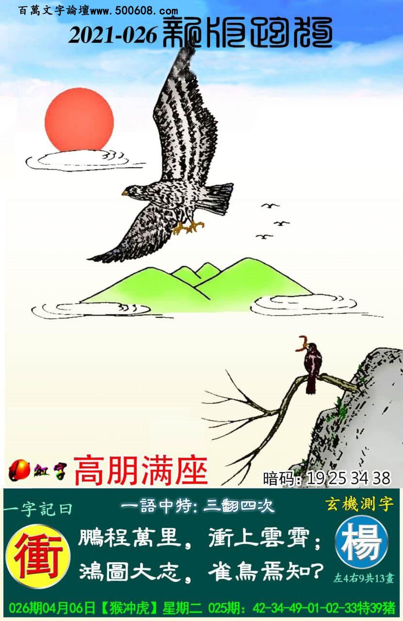 026期跑狗一字�之曰:【�n】 �i程�f里,�n上�霄;���D大志,雀�B焉知?