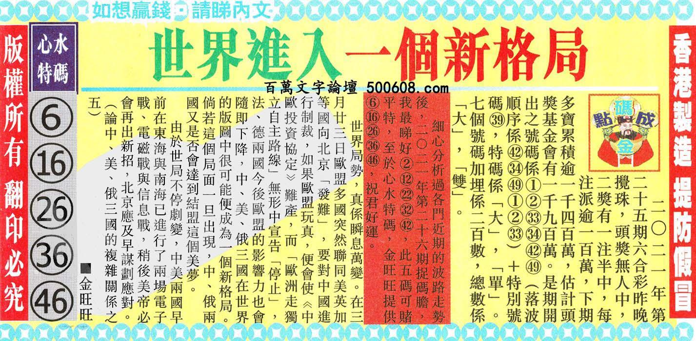 026期:金旺旺信箱彩民推荐→→《踏��做人・必有所成》