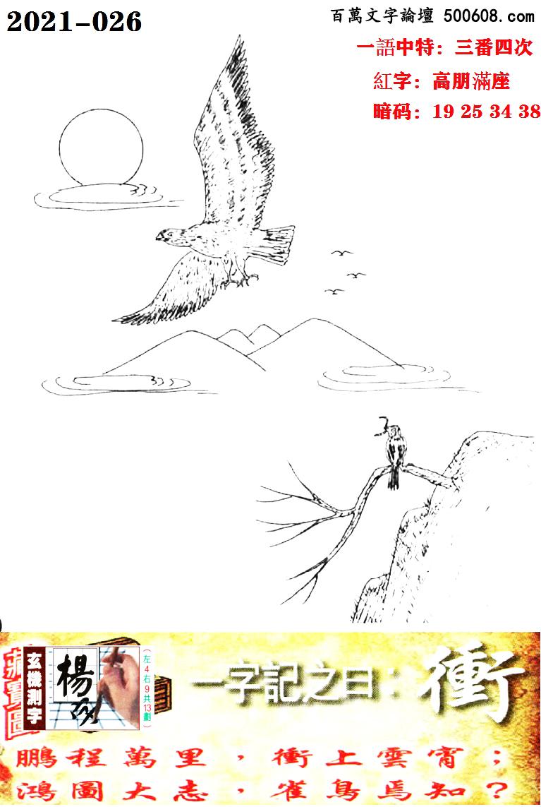 026期跑狗一字�之曰:【�n】_�i程�f里,�n上�霄;���D大志,雀�B焉知?