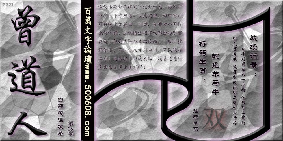 026期藏���D_新:青草浪高三月渡_老:隔篱呼取尽馀杯_禁:猴_禁:2尾_玄�C字:《窍》