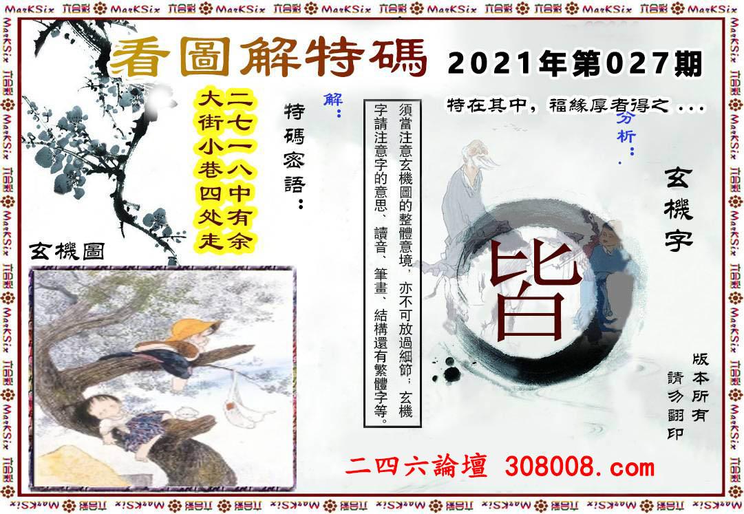027期:马会内幕原创→〖看图解特码〗