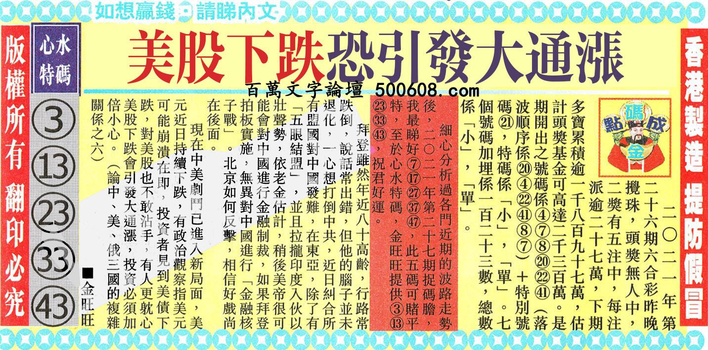 027期:金旺旺信箱彩民推荐→→《�糁幸�虎可小注�I虎》