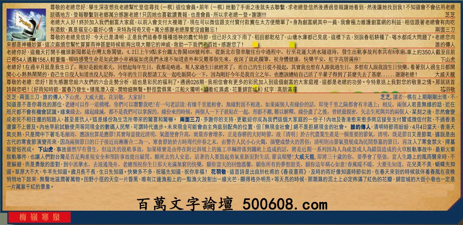 027期:彩民推荐六合皇信箱(�t字:梅�X寒泉)_027期开奖结果:12-09-14-07-16-13-T23兔/红/土