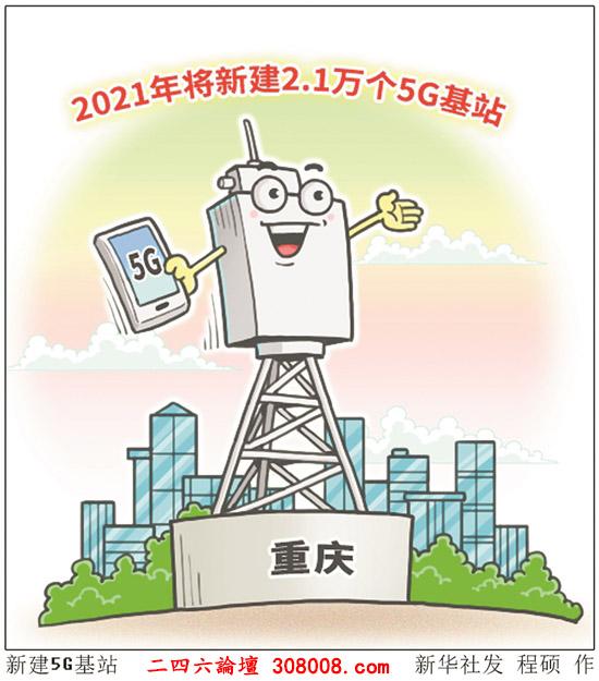 027期功夫茶:新建5G基站