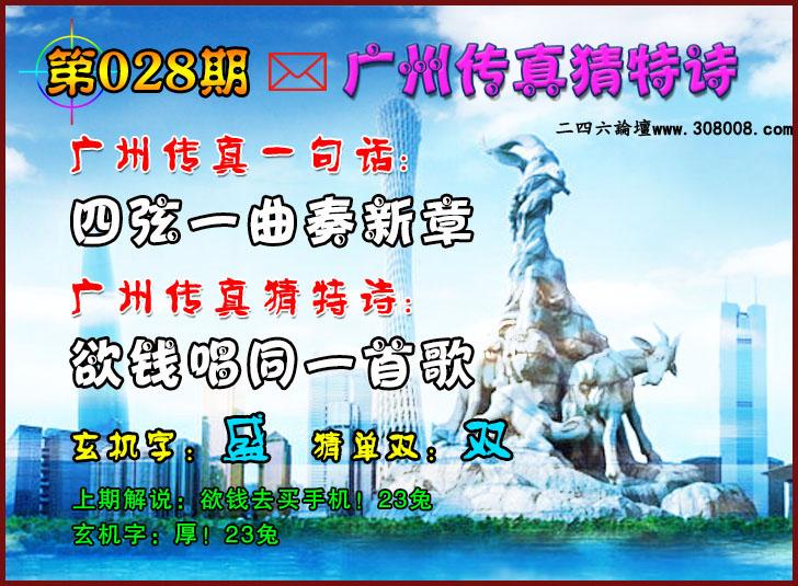 028期:广州传真猜特诗