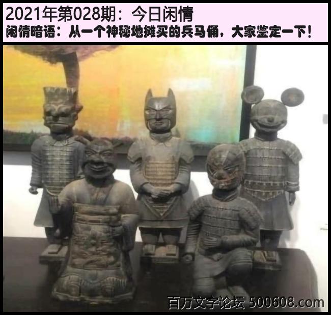 028期今日闲情:从一个神秘地摊买的兵马俑,大家鉴定一下!