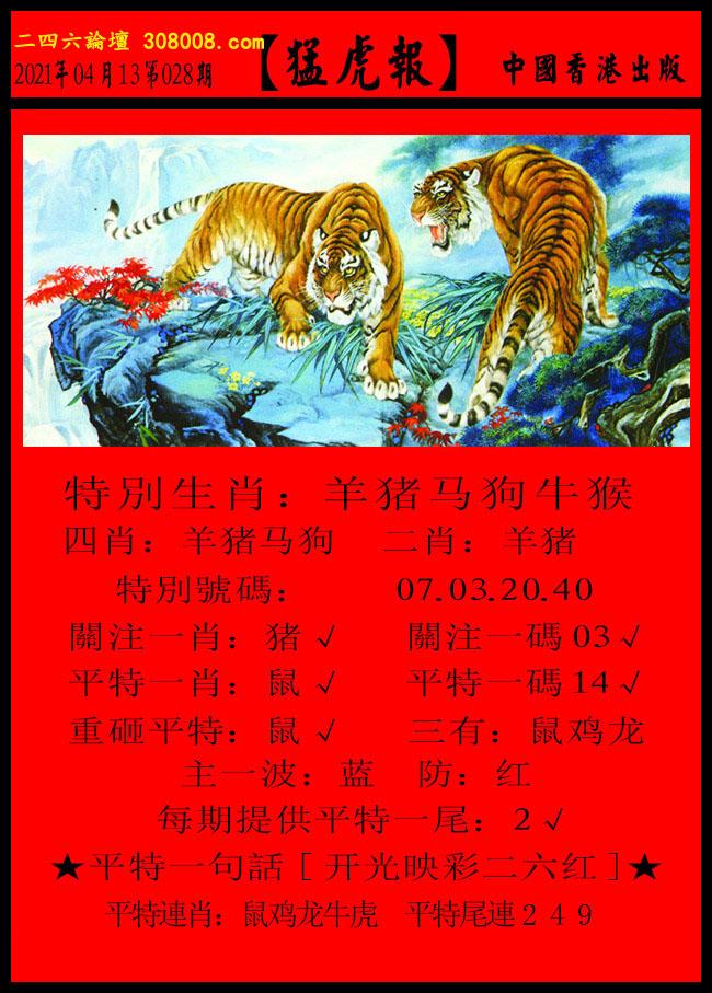 028期:猛虎报 + 发财报