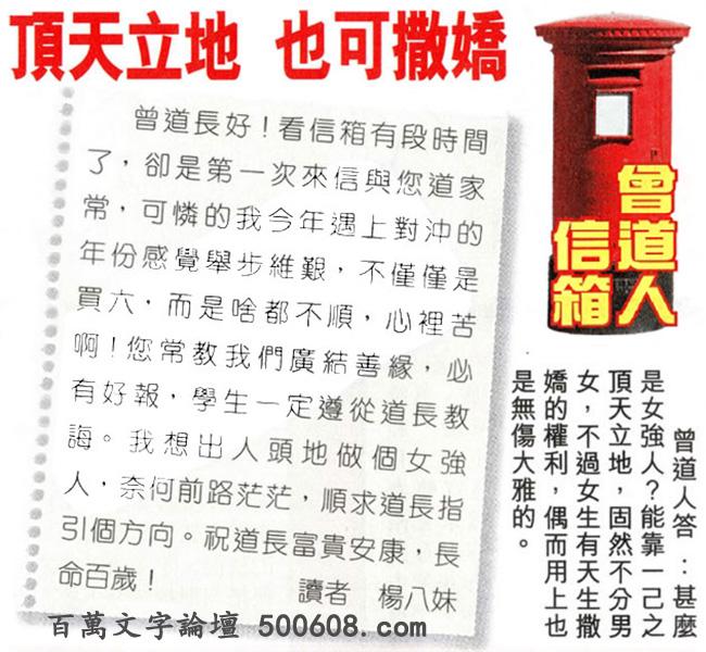 028期:彩民推荐〖�N信�x者���〗〖曾道人信箱〗
