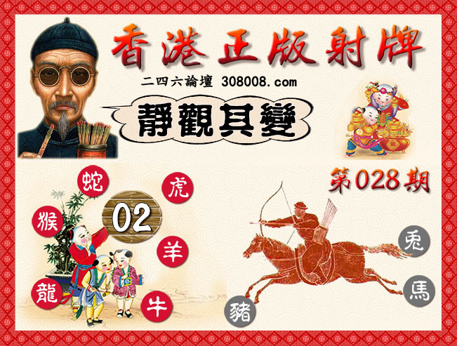 028期:香港正版射牌 + 曾道人特码诗