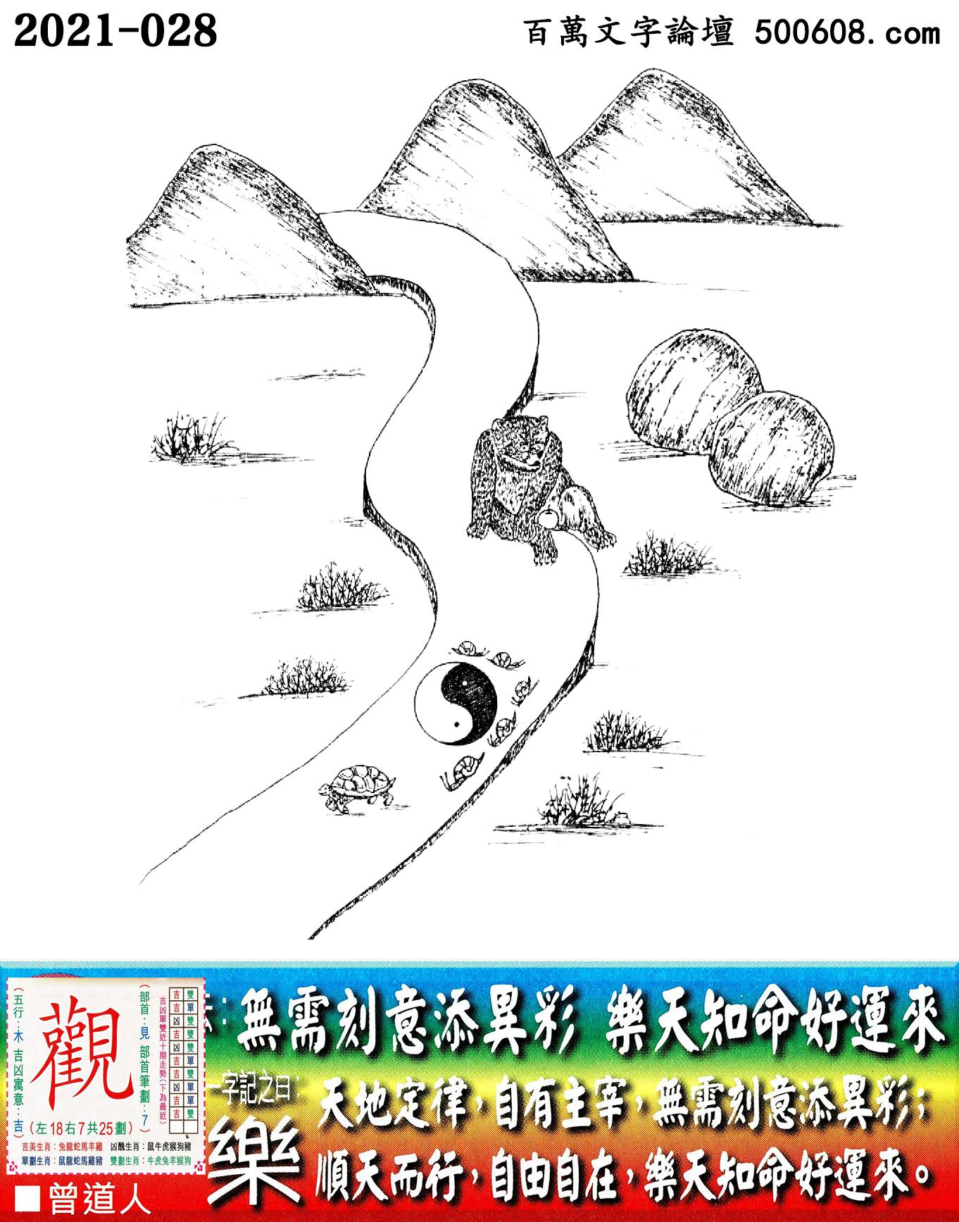 028期老版跑狗一字�之曰:【�贰�_��:�o需刻意添��彩,�诽熘�命好�\�怼�