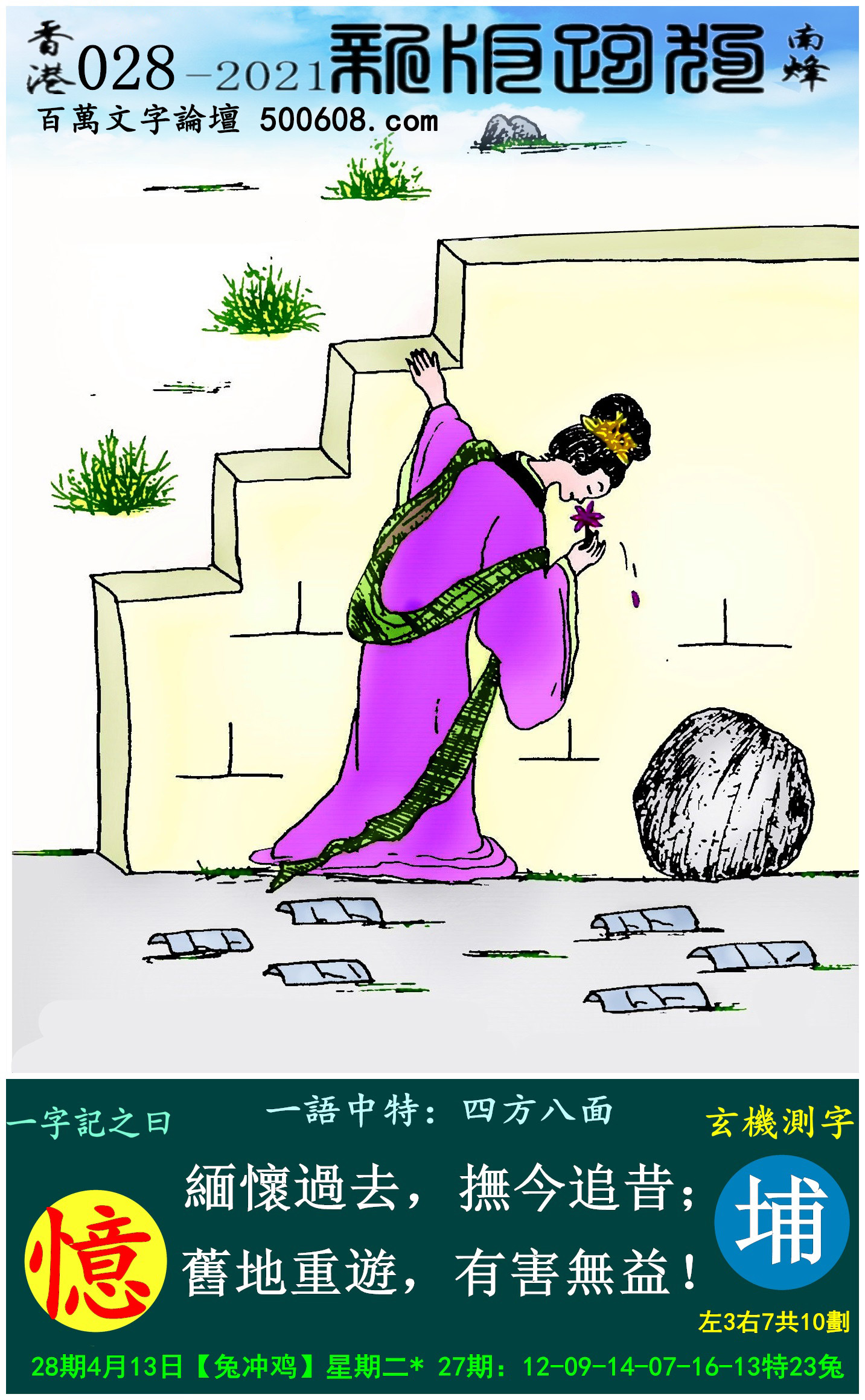 028期跑狗一字�之曰:【��】 ��堰^去,�峤褡肺簦慌f地重�[,有害�o益!