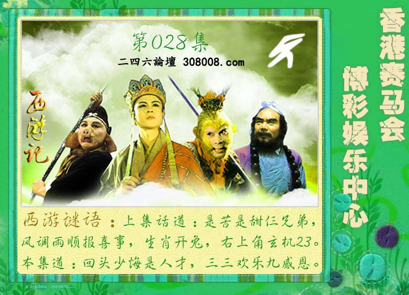 028期:西游记-宝莲灯-梁山伯玄机系列图