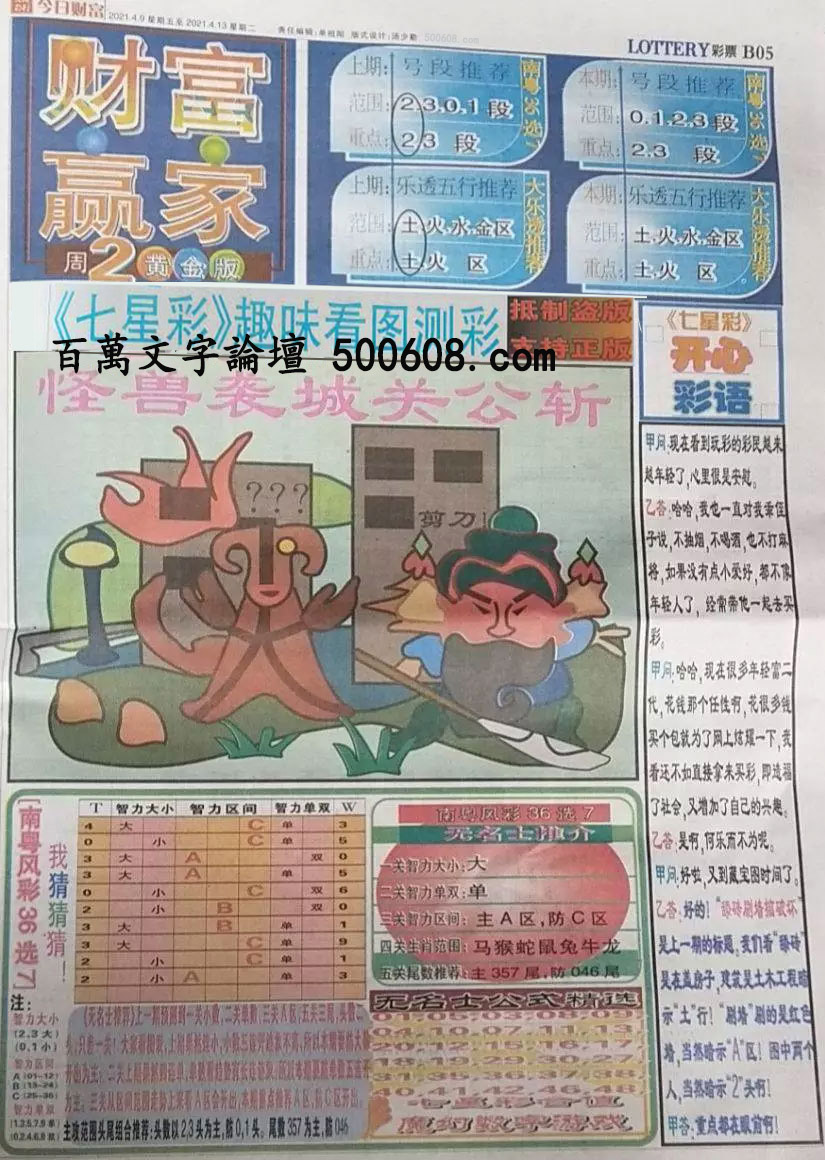 028期:彩民推荐:≮财富赢家≯→(七星彩图)