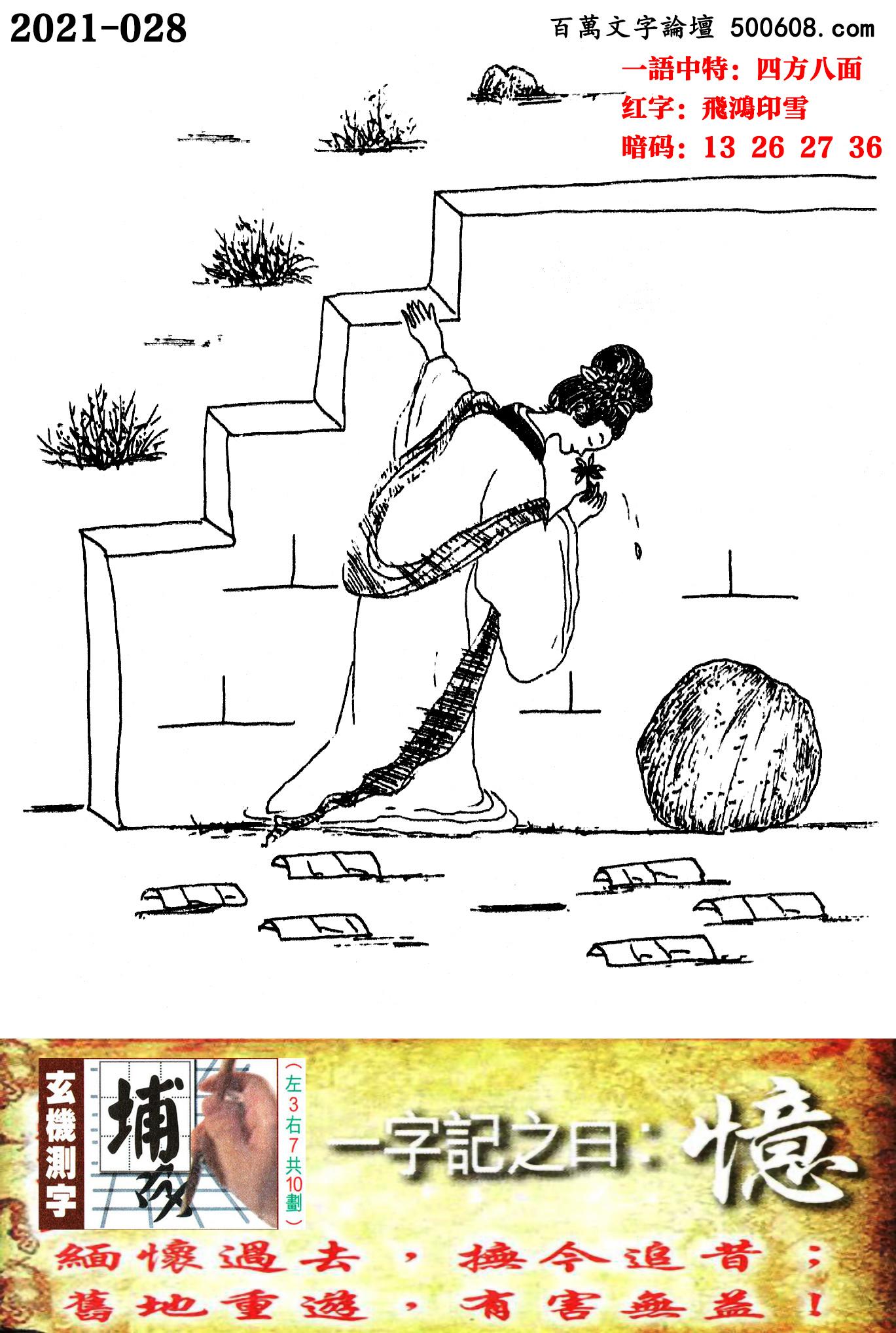 028期跑狗一字�之曰:【��】_��堰^去,�峤褡肺簦慌f地重�[,有害�o益!
