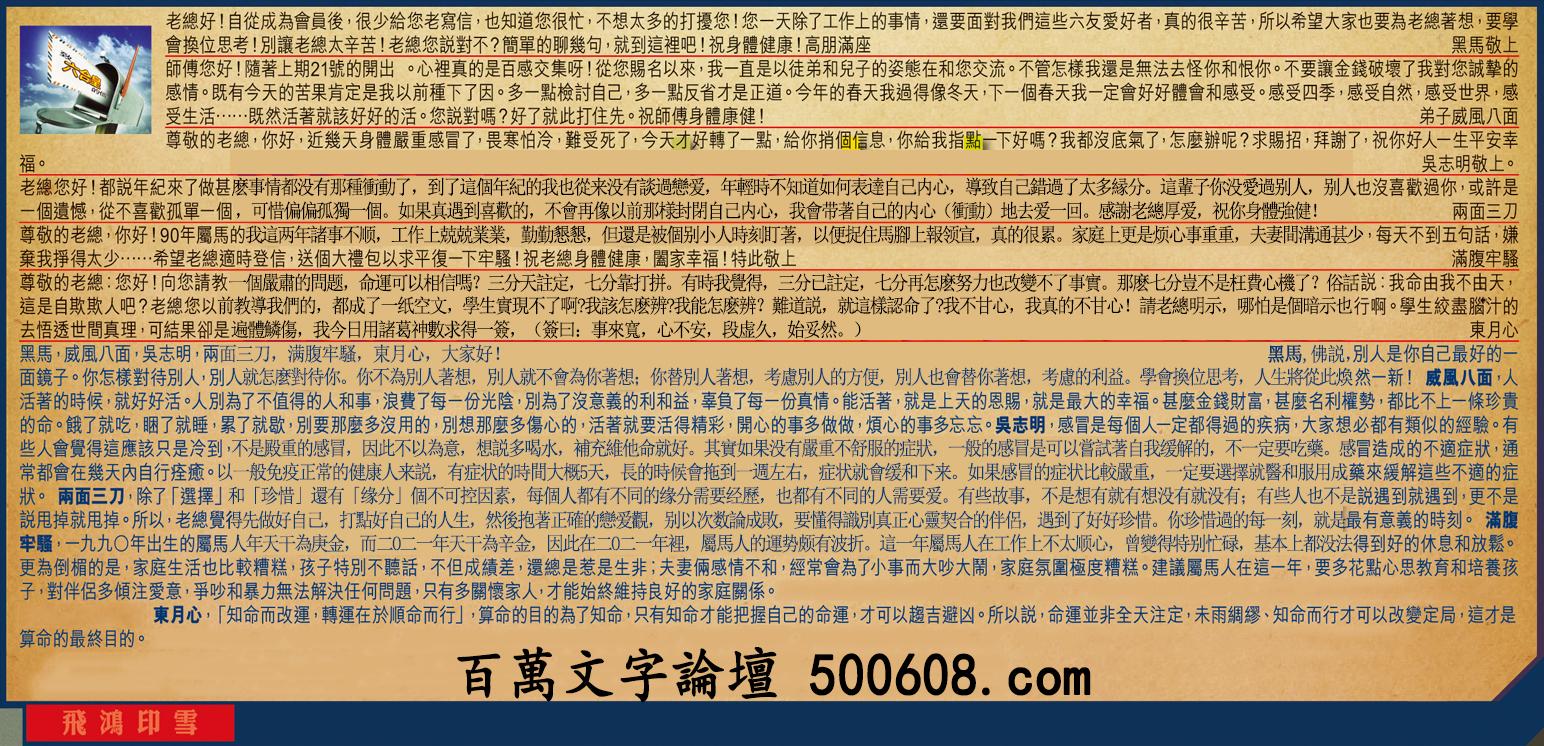 028期:彩民推荐六合皇信箱(�t字:�w鸿印雪)_028期开奖结果:35-20-07-10-14-13-T49牛/绿/木
