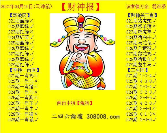 029期:黄财神报
