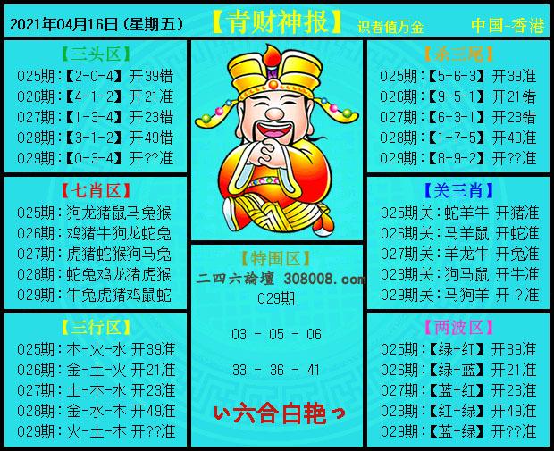 029期:青财神报