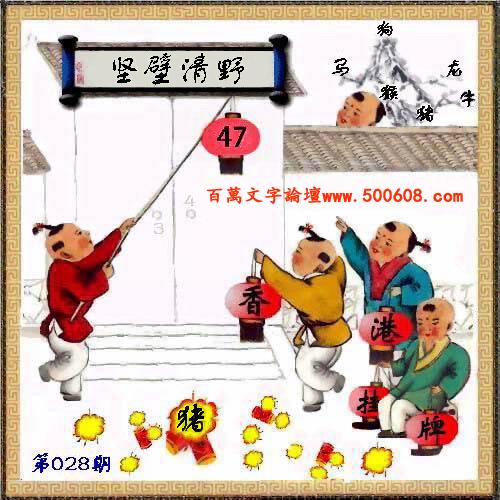 2021年028期正版彩图挂:47 爆:猪 挂牌成语:坚壁清野 挂牌出肖:马猴猪狗龙牛
