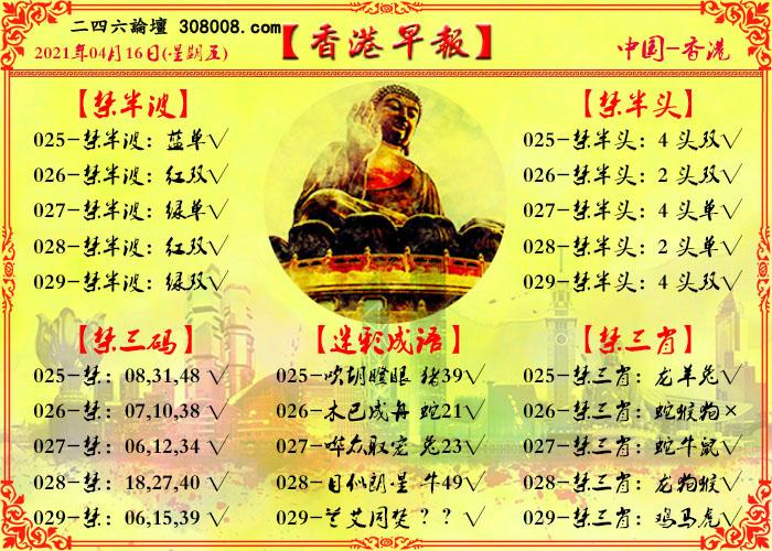 029期:香港早报
