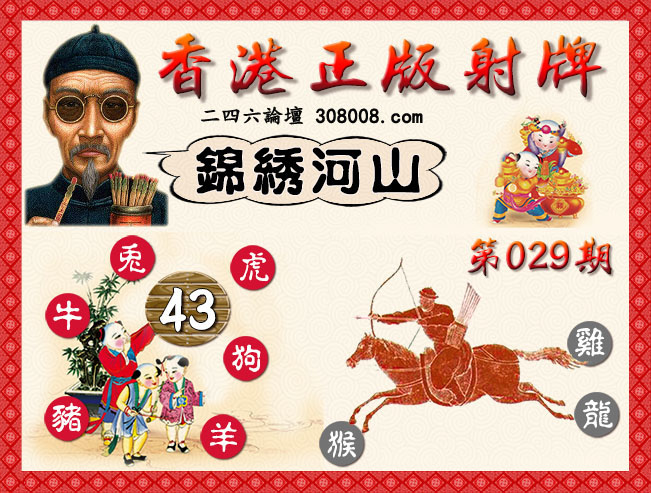 029期:香港正版射牌 + 曾道人特码诗